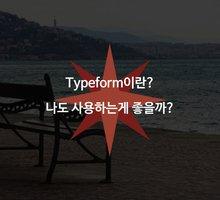 Typeform이란, 나도 사용하는게 좋을까
