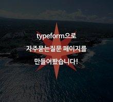 typeform으로 자주묻는질문 페이지를 만들어봤습니다!
