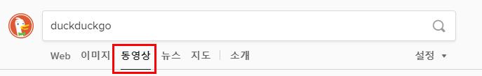 덕덕고 비디오 검색 - 2번째 동영상 메뉴 클릭