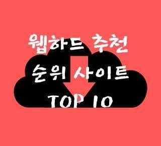 웹하드 추천 순위 사이트 TOP 10